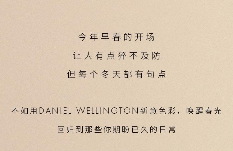丹尼尔惠灵顿官网 丹尼尔·惠灵顿官网 丹尼尔惠灵顿 danielwellington官网 daniel wellington